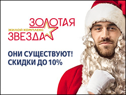 Группа Эталон ЖК «Золотая звезда» Ипотека от 7,4 %
